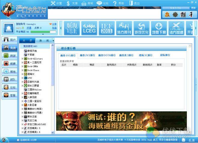 浩方电竞平台官方版 V7.2.0.8