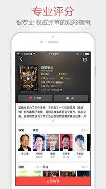 猫眼电影iOS版 V7.5 - 截图1