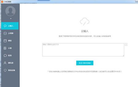 小米云服务客户端官方版 v0.0.251 - 截图1