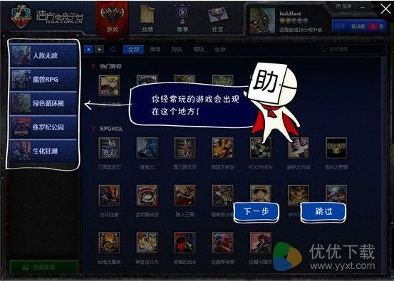 新浩方电竞平台官方版 v4.0.0.45 - 截图1