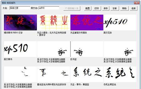 名字设计软件绿色版 v1.0 - 截图1