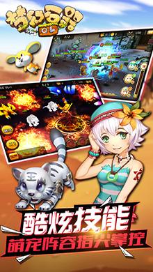 梦幻石器OL iOS版 V1.0.4 - 截图1