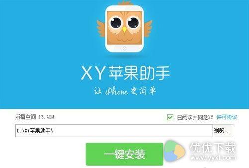 XY苹果助手官方版 v3.0.5.8303 - 截图1