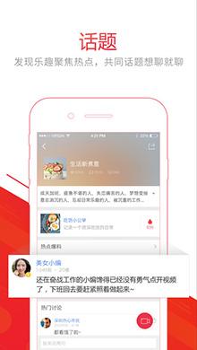 视频头条iOS版 V3.2.16 - 截图1