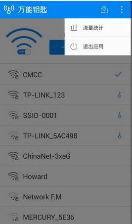 WiFi万能钥匙去广告版 v4.1.5 - 截图1