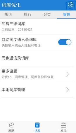 百度手机输入法去广告版 v7.0.5.9 - 截图1
