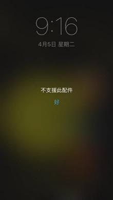 iPhone6不支持此配件充电解决办法