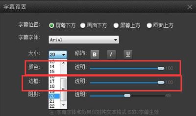 pptv怎么修改视频字幕2