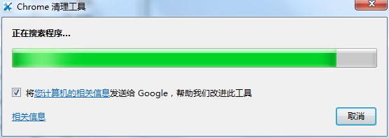 Chrome清理工具绿色版 V11.70.2 - 截图1