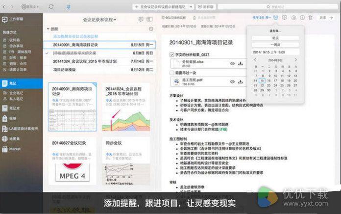 印象笔记官方版 V6.3.2.3429 - 截图1