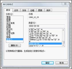 如何用WPS自定义表格轻松转换日期格式2