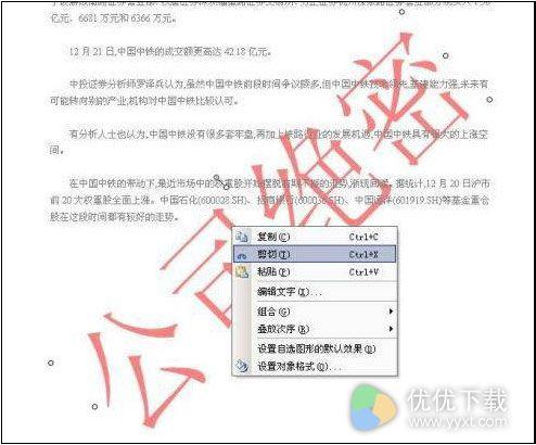 WPS如何去除Word文档中的水印2