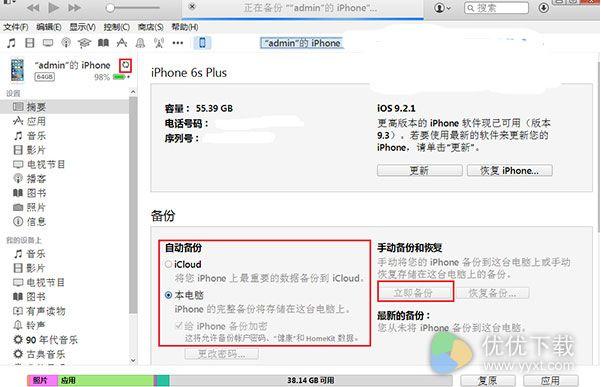 互盾苹果恢复大师怎么找回微信聊天记录2