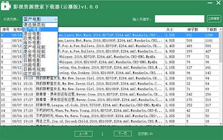 影视资源搜索下载器云播版 v1.0.0 - 截图1