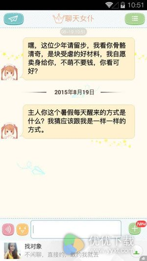聊天女仆安卓版 v4.7.4 - 截图1