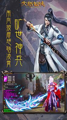 大话仙侠iOS版 V1.1 - 截图1