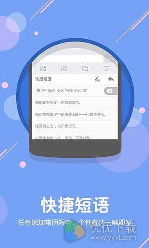 搜狗输入法去广告纯净版 v8.7 - 截图1