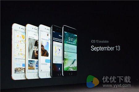 iOS 10正式版即将到来:国内更新时间以确定