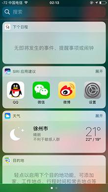 iPhone6升级iOS10正式版会不会卡