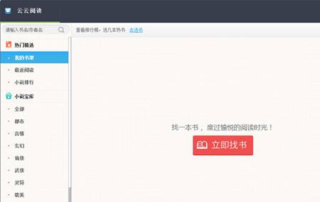 云云小说阅读器官方版 v1.6.0.6 - 截图1