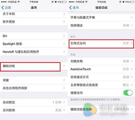 iphone引导式访问忘记密码解决办法1