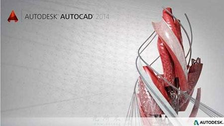 AutoCAD2014破解版附序列号和密钥 - 截图1