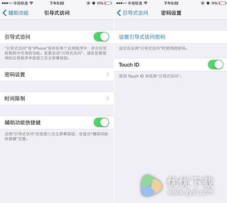 iphone引导式访问忘记密码解决办法2