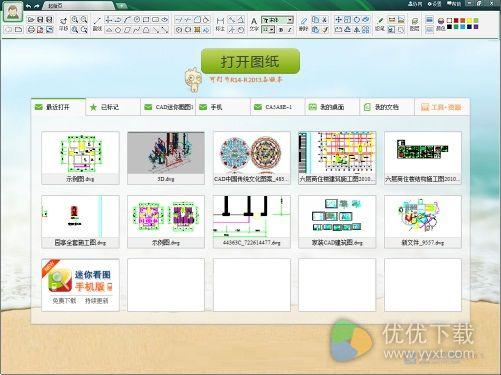 cad迷你看图软件(图片浏览工具) V2014R9.0 免费版 - 截图1