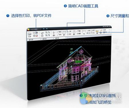CAD迷你画图官方版 v22.0 - 截图1