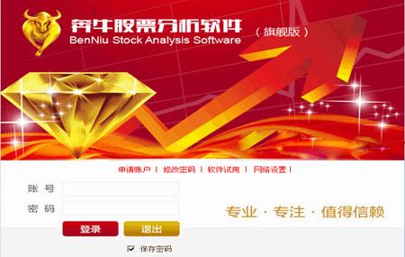 奔牛股票分析软件官方版 v6.0 - 截图1