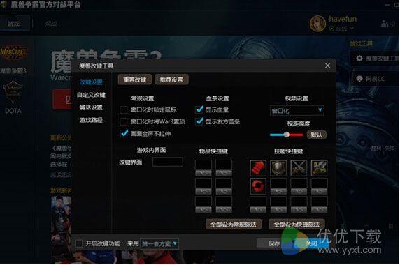 魔兽争霸官方对战平台官方版 v1.4.11 - 截图1
