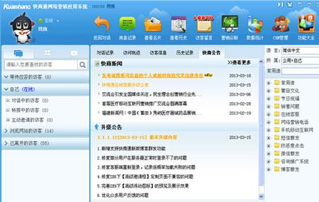 快商通网络营销应用系统官方版 v4.1.6.24 - 截图1