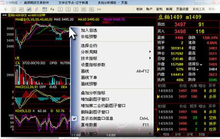 海通期货文华财经赢顺期货交易软件官方版 v6.7.450 - 截图1
