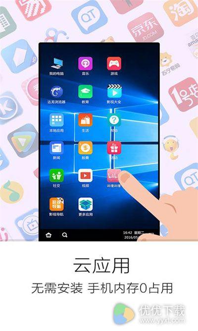 手机云电脑安卓版 V1.0.1 - 截图1