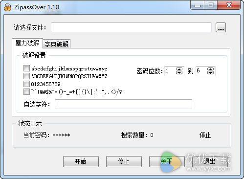 zip压缩包密码破解工具(ZipassOver)绿色免费版 v1.0 - 截图1
