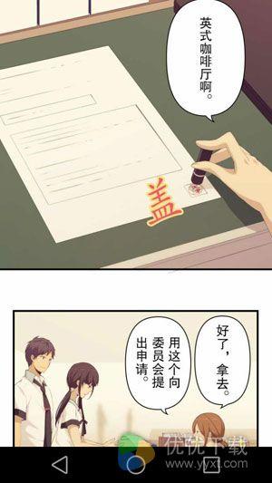 comico漫画安卓版 v2.1.7 - 截图1