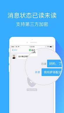 钉钉iOS版 V2.15 - 截图1