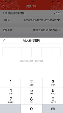 工银融e联iOS版 V2.2.4 - 截图1