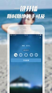 秀吧直播iOS版 V4.0 - 截图1