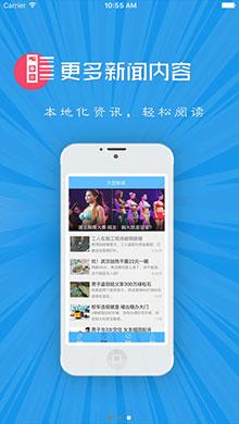 今日报料iOS版 V1.3.5 - 截图1