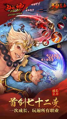 全民斗战神iOS版 V1.0.1 - 截图1