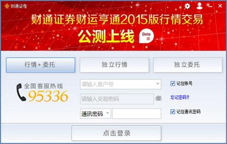 财通证券财运亨通官方版 v2016.09.01 - 截图1
