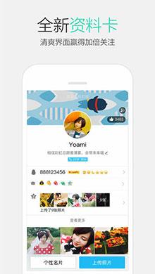 QQ2017苹果版 v6.5.9 - 截图1