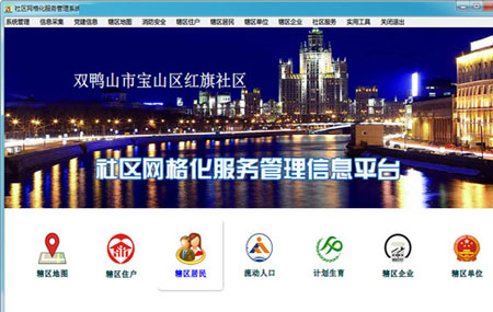 久龙社区网格化服务管理信息平台官方版 v10.3 - 截图1