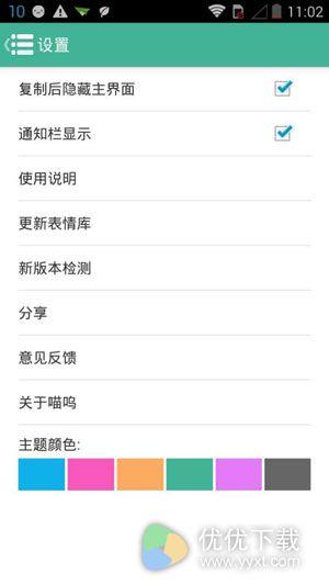 喵呜颜文字安卓版 v4.6.8.0 - 截图1