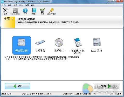 桌面删除文件如何恢复1