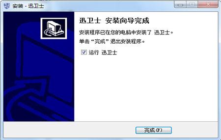 迅卫士官方版 V1.0.14.1 - 截图1