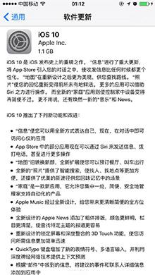 iOS10正式版全面推送:各项新功能已经到来