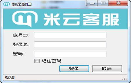 米云客服系统官方版 v1.0.4.2 - 截图1