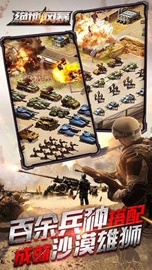 绝地风暴:战火再起iOS版 V1.1.4 - 截图1